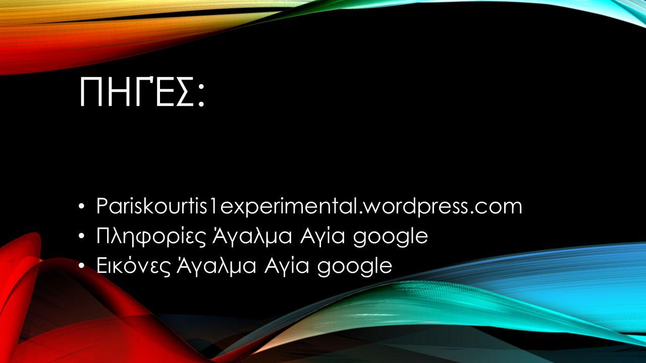 ΠΗΓΈΣ: Pariskourtis1experimental.wordpress.com Πληφορίες Άγαλμα Αγία google Εικόνες Άγαλμα Αγία google