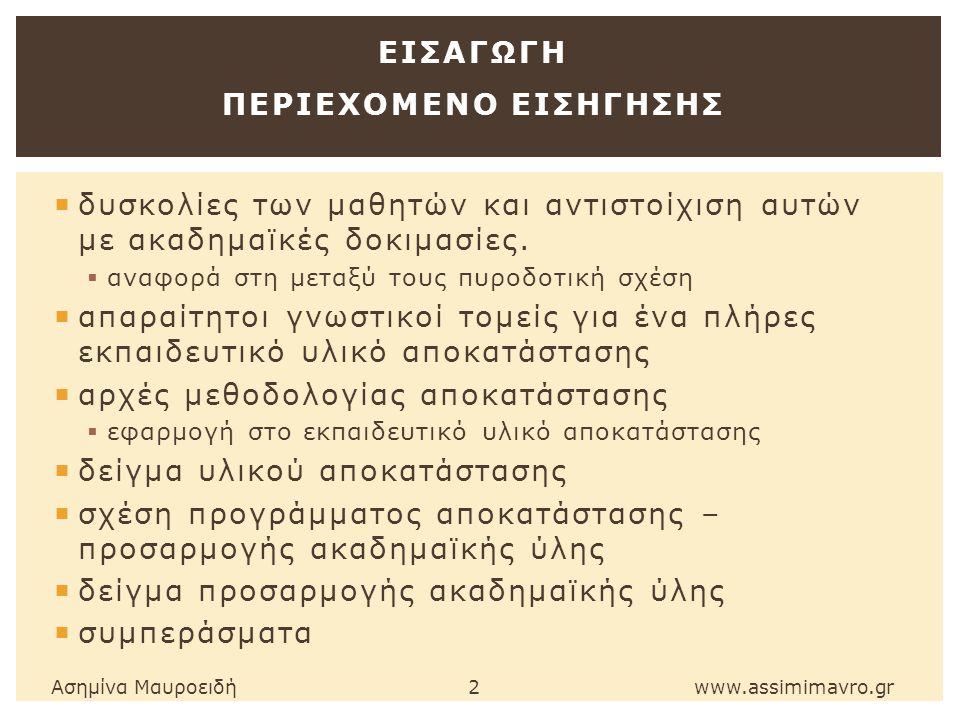  ανάγνωση  σύνθετες λέξεις  προτάσεις  κείμενα  αναγνωστική κατανόηση κειμένων  αφηγηματικά  πραγματολογικά  επιχειρηματολογικά  επίγνωση της μορφολογίας ΓΝΩΣΤΙΚΟΙ ΤΟΜΕΙΣ ΠΛΗΡΟΥΣ ΥΛΙΚΟΥ ΑΠΟΚΑΤΑΣΤΑΣΗΣ (1) Ασημίνα Μαυροειδή 13 www.assimimavro.gr