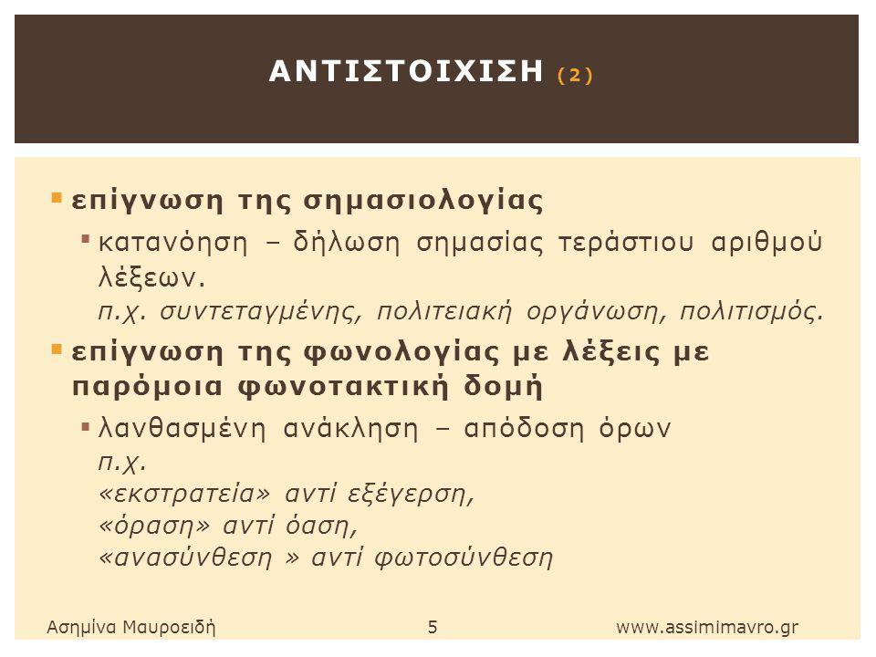 …  Τι είναι η φιλία, σύμφωνα με το συγγραφέα;  … ΠΑΡΑΔΕΙΓΜΑΤΑ ΥΛΙΚΟΥ ΑΠΟΚΑΤΑΣΤΑΣΗΣ « ΘΕΜΑΤΙΚΕΣ ΕΝΟΤΗΤΕΣ: ΕΡΩΤΗΣΕΙΣ ΚΑΤΑΝΟΗΣΗΣ» Ασημίνα Μαυροειδή 26 www.assimimavro.gr Ερωτήσεις κατανόησης: «H Φιλία» (απόσπασμα)