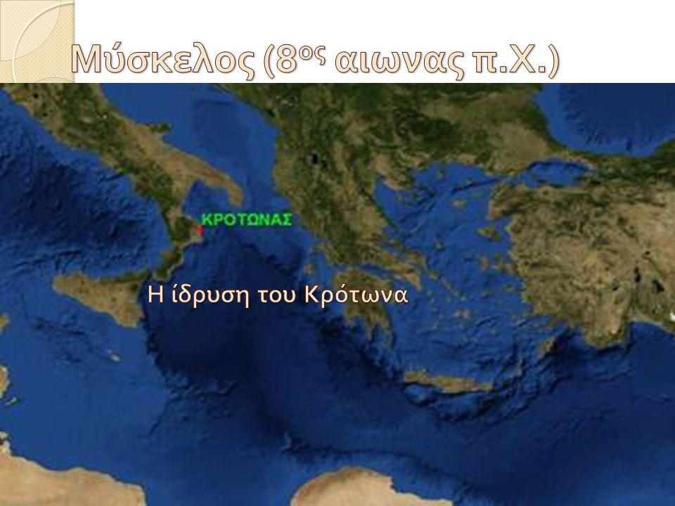 Στην ελληνική μυθολογία ο Μύσκελος ήταν ο ήρωας ιδρυτής της πόλης Κρότωνας στην Ιταλία.