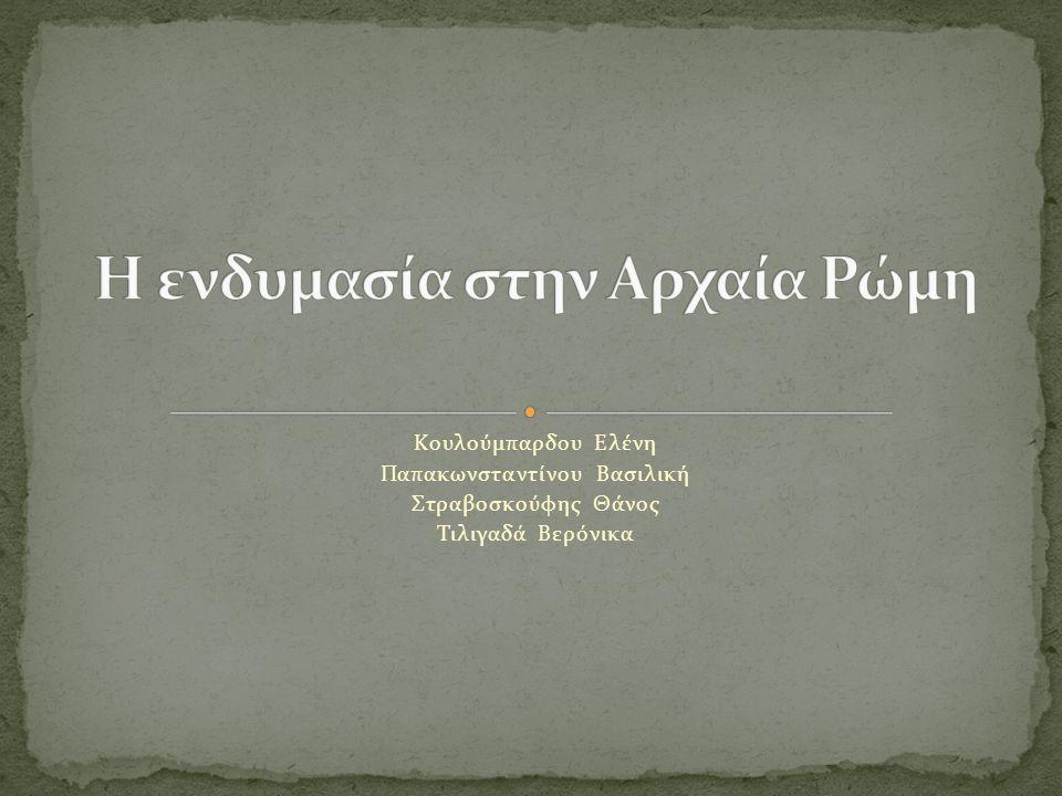 Κουλούμπαρδου Ελένη Παπακωνσταντίνου Βασιλική Στραβοσκούφης Θάνος Τιλιγαδά Βερόνικα