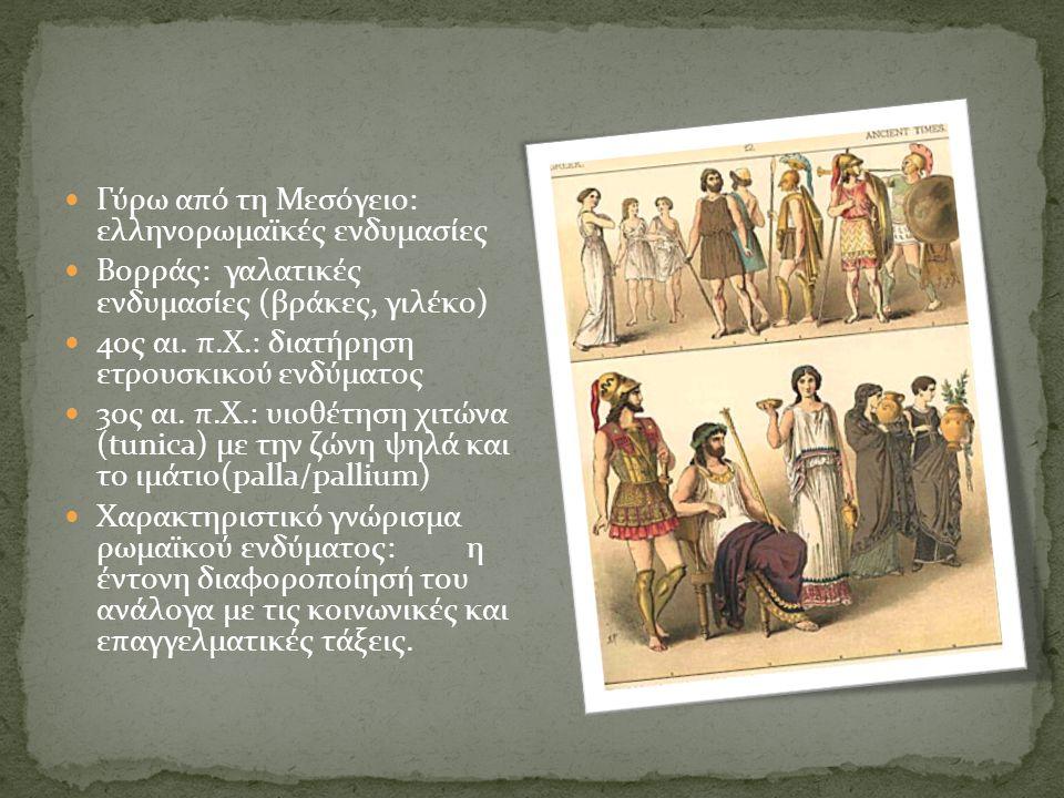 Γύρω από τη Μεσόγειο: ελληνορωμαϊκές ενδυμασίες Βορράς: γαλατικές ενδυμασίες (βράκες, γιλέκο) 4ος αι.