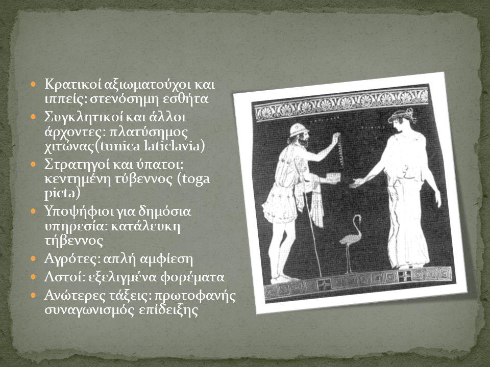 Κρατικοί αξιωματούχοι και ιππείς: στενόσημη εσθήτα Συγκλητικοί και άλλοι άρχοντες: πλατύσημος χιτώνας(tunica laticlavia) Στρατηγοί και ύπατοι: κεντημένη τύβεννος (toga picta) Υποψήφιοι για δημόσια υπηρεσία: κατάλευκη τήβεννος Αγρότες: απλή αμφίεση Αστοί: εξελιγμένα φορέματα Ανώτερες τάξεις: πρωτοφανής συναγωνισμός επίδειξης