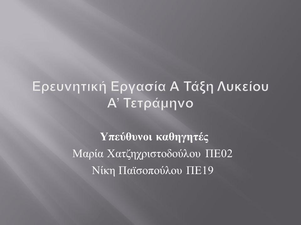 Υπεύθυνοι καθηγητές Μαρία Χατζηχριστοδούλου ΠΕ 02 Νίκη Παϊσοπούλου ΠΕ 19