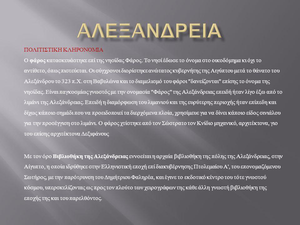 ΙΣΤΟΡΙΑ Από το πρώτο ήμισυ του 3 ου αιώνα π. Χ. η Αλεξάνδρεια στολίζεται με μνημεία και αποκτά σταδιακά τον χαρακτήρα με τον οποίο θα μείνει γνωστή μέ