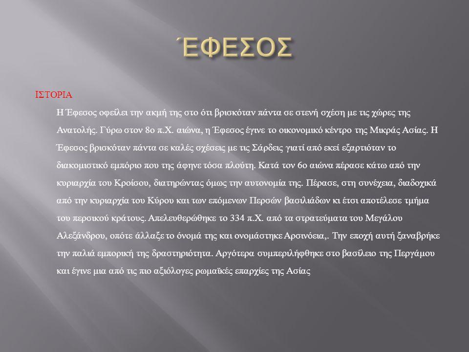 ΕΦΕΣΟΣ Σύμφωνα με το μύθο, η Έφεσος ιδρύθηκε από τον  Άνδροκλο, γιο του βασιλιά της Αθήνας Κόδρου, επικεφαλής μεικτού πληθυσμού Αθηναίων, Σαμίων και Αιτωλών.