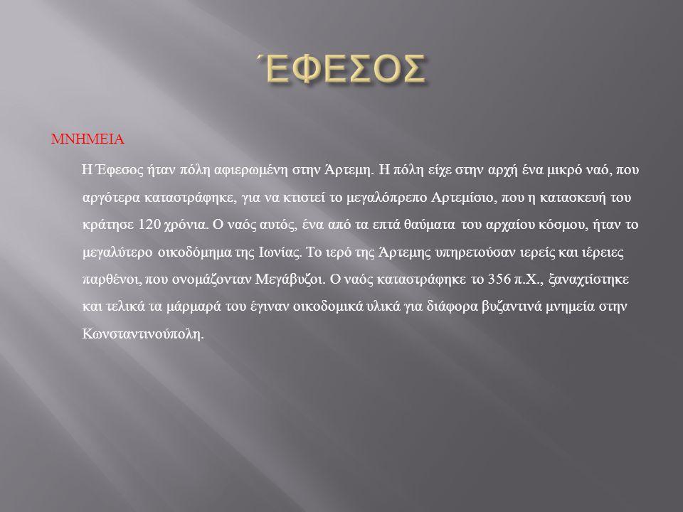 ΜΝΗΜΕΙΑ Η Έφεσος ήταν πόλη αφιερωμένη στην Άρτεμη.