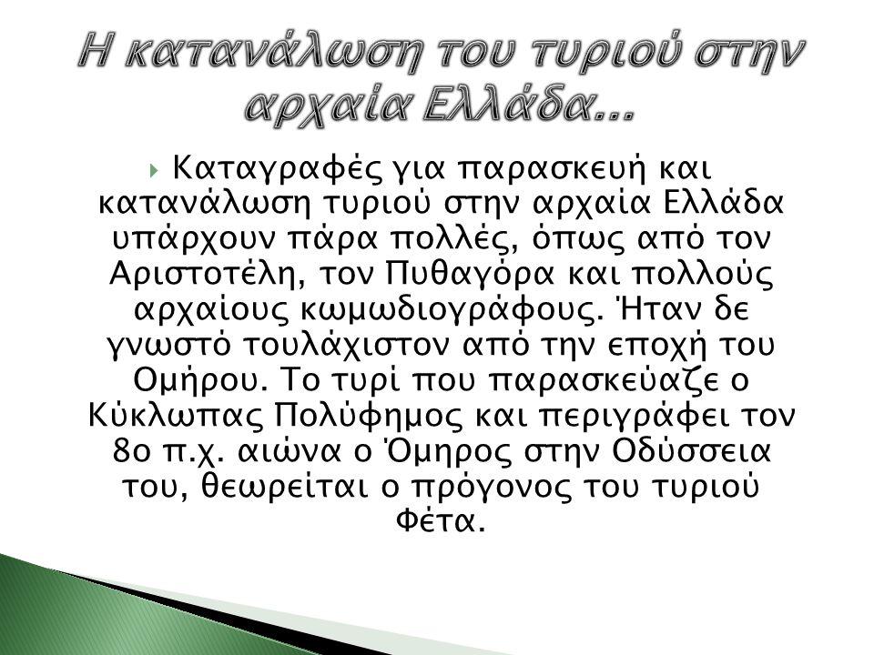  Καταγραφές για παρασκευή και κατανάλωση τυριού στην αρχαία Ελλάδα υπάρχουν πάρα πολλές, όπως από τον Αριστοτέλη, τον Πυθαγόρα και πολλούς αρχαίους κ