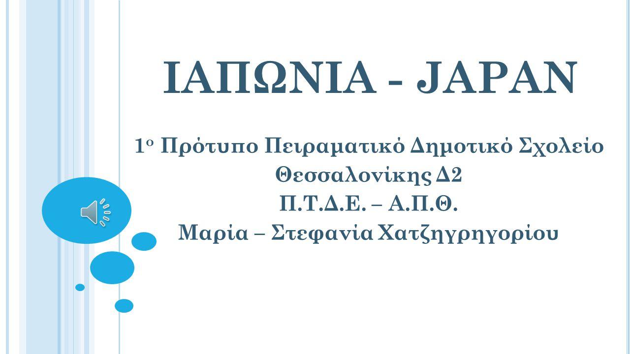 ΙΑΠΩΝΙΑ - JAPAN 1 ο Πρότυπο Πειραματικό Δημοτικό Σχολείο Θεσσαλονίκης Δ2 Π.Τ.Δ.Ε.
