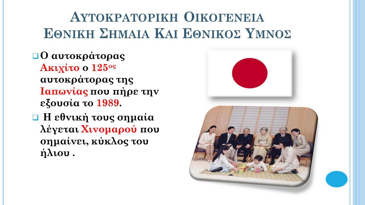ΙΑΠΩΝΙΑ - JAPAN 1 ο Πρότυπο Πειραματικό Δημοτικό Σχολείο Θεσσαλονίκης Δ2 Π.Τ.Δ.Ε. – Α.Π.Θ. Μαρία – Στεφανία Χατζηγρηγορίου