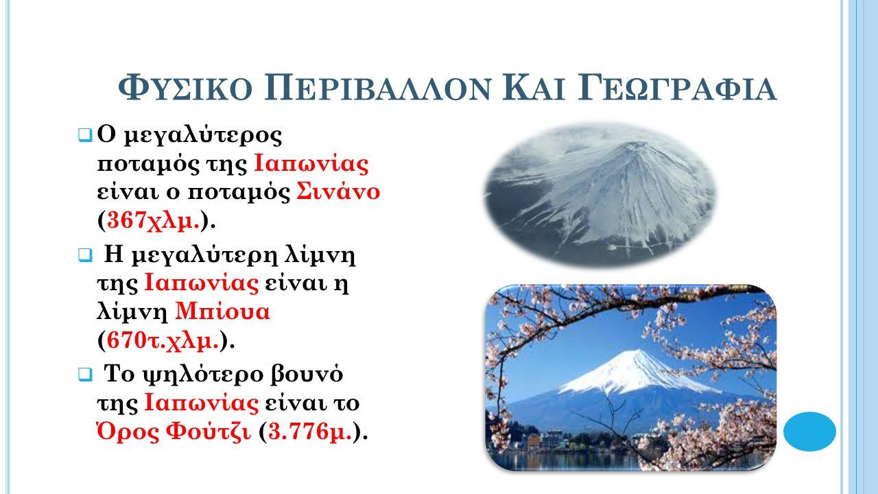 Φ ΥΣΙΚΟ Π ΕΡΙΒΑΛΛΟΝ Κ ΑΙ Γ ΕΩΓΡΑΦΙΑ  Ο μεγαλύτερος ποταμός της Ιαπωνίας είναι ο ποταμός Σινάνο (367χλμ.).
