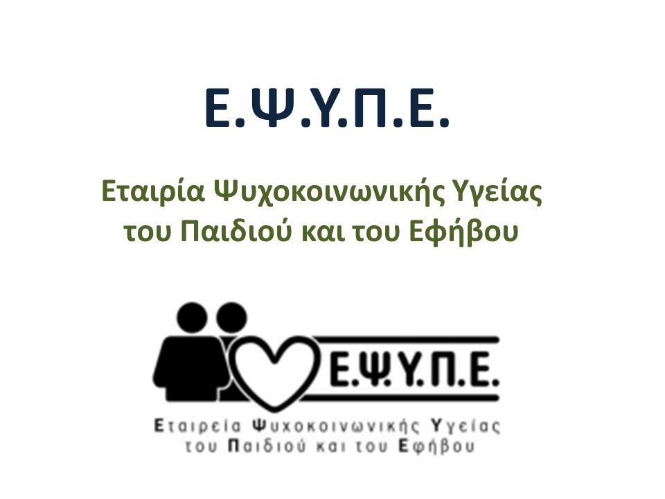 Ε.Ψ.Υ.Π.Ε. Εταιρία Ψυχοκοινωνικής Υγείας του Παιδιού και του Εφήβου