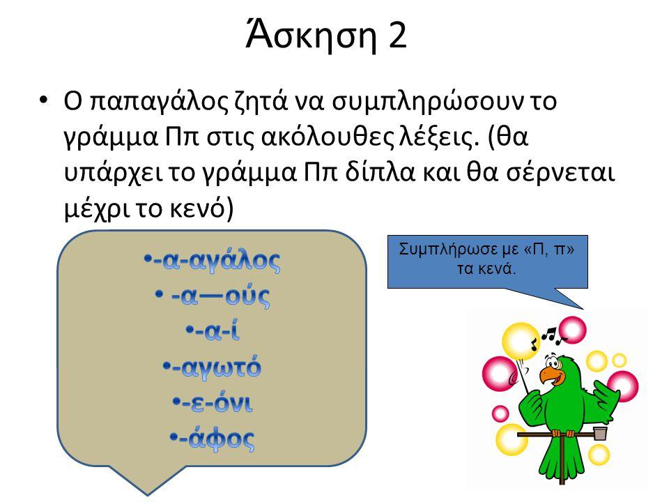 Άσκηση 3 Στο μανάβικο έχει πολλά φρούτα.Όμως χρειαζόμαστε μόνο αυτά που εμπεριέχουν το γράμμα π.