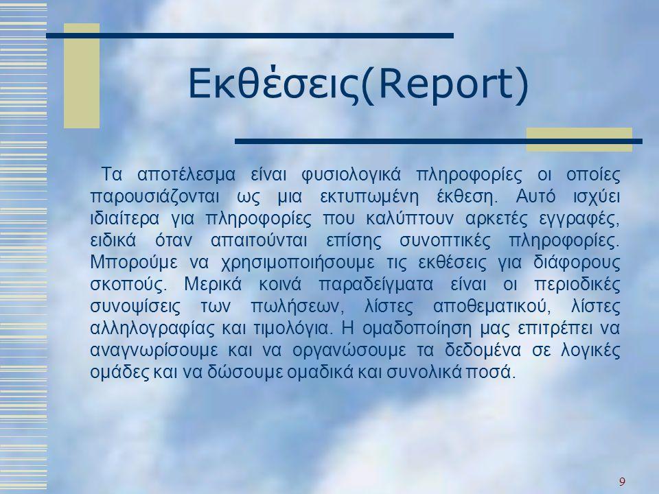 Εκθέσεις(Report) Τα αποτέλεσμα είναι φυσιολογικά πληροφορίες οι οποίες παρουσιάζονται ως μια εκτυπωμένη έκθεση.