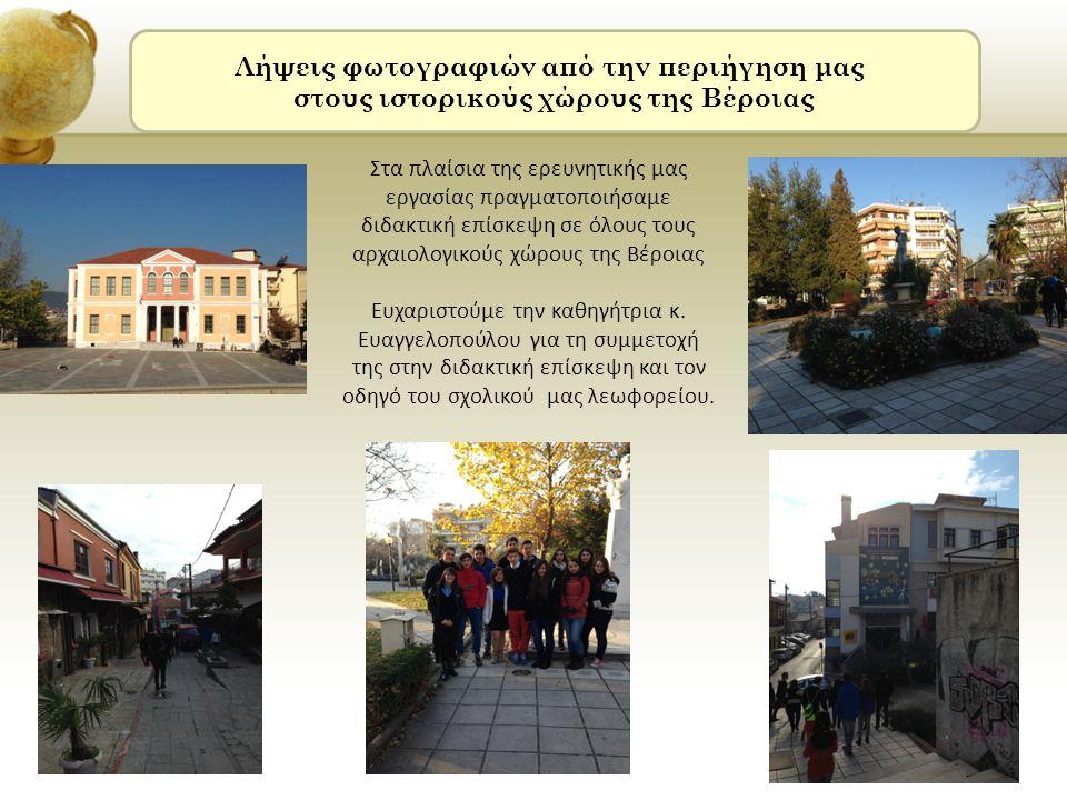 Λήψεις φωτογραφιών από την περιήγηση μας στους ιστορικούς χώρους της Βέροιας Στα πλαίσια της ερευνητικής μας εργασίας πραγματοποιήσαμε διδακτική επίσκ