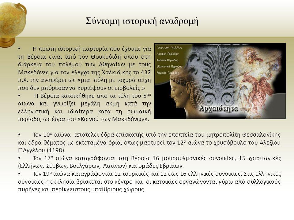 Σύντομη ιστορική αναδρομή Τον 10 ο αιώνα αποτελεί έδρα επισκοπής υπό την εποπτεία του μητροπολίτη Θεσσαλονίκης και έδρα θέματος με εκτεταμένα όρια, όπ