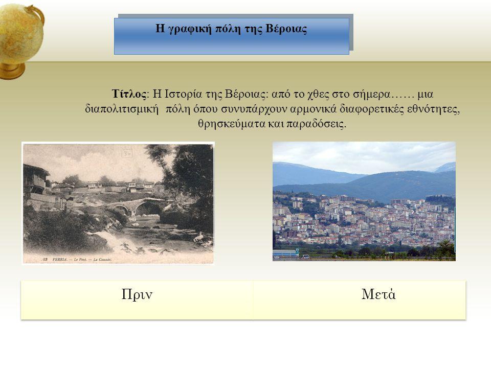 Η γραφική πόλη της Βέροιας Τίτλος: Η Ιστορία της Βέροιας: από το χθες στο σήμερα…… μια διαπολιτισμική πόλη όπου συνυπάρχουν αρμονικά διαφορετικές εθνό