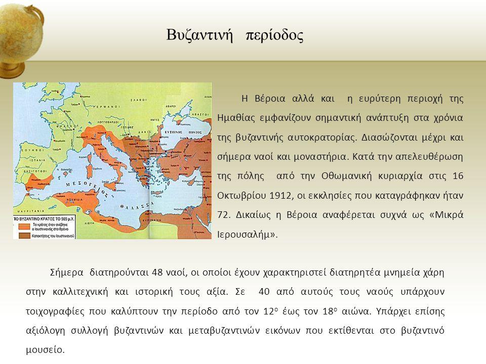 Βυζαντινή περίοδος Η Βέροια αλλά και η ευρύτερη περιοχή της Ημαθίας εμφανίζουν σημαντική ανάπτυξη στα χρόνια της βυζαντινής αυτοκρατορίας. Διασώζονται