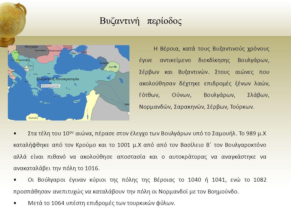 Βυζαντινή περίοδος Η Βέροια, κατά τους Βυζαντινούς χρόνους έγινε αντικείμενο διεκδίκησης Βουλγάρων, Σέρβων και Βυζαντινών. Στους αιώνες που ακολούθησα