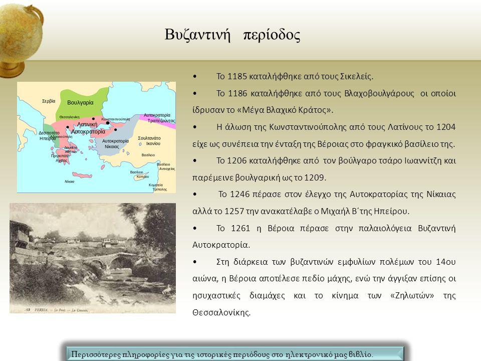 Βυζαντινή περίοδος Το 1185 καταλήφθηκε από τους Σικελείς. Το 1186 καταλήφθηκε από τους Βλαχοβουλγάρους οι οποίοι ίδρυσαν το «Μέγα Βλαχικό Κράτος». Η ά