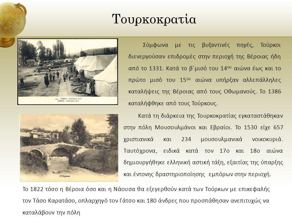 Τουρκοκρατία Σύμφωνα με τις βυζαντινές πηγές, Τούρκοι διενεργούσαν επιδρομές στην περιοχή της Βέροιας ήδη από το 1331. Κατά το β΄μισό του 14 ου αιώνα