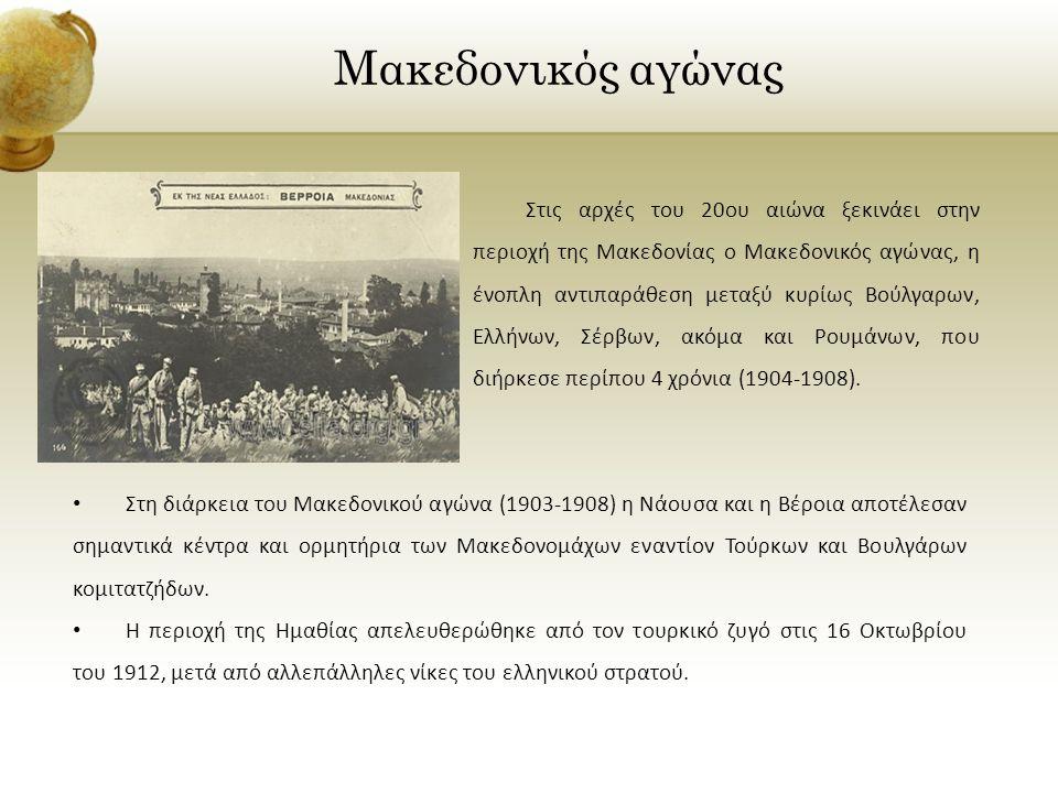 Μακεδονικός αγώνας Στις αρχές του 20ου αιώνα ξεκινάει στην περιοχή της Μακεδονίας ο Μακεδονικός αγώνας, η ένοπλη αντιπαράθεση μεταξύ κυρίως Βούλγαρων,