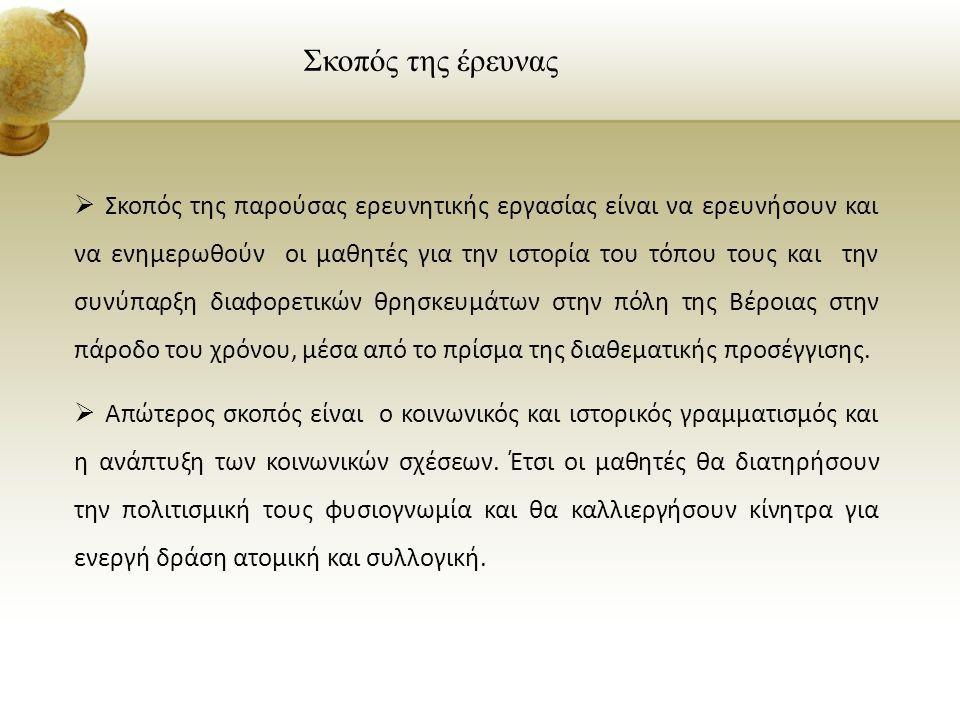 Βυζαντινή περίοδος Η Βέροια, κατά τους Βυζαντινούς χρόνους έγινε αντικείμενο διεκδίκησης Βουλγάρων, Σέρβων και Βυζαντινών.