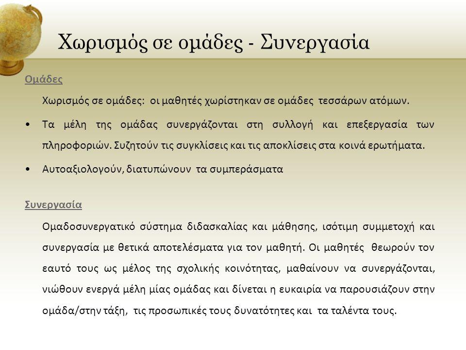 Ερευνητικά θέματα έρευνας Α) Η ιστορία του τόπου μας από την αρχαϊκή εποχή μέχρι σήμερα - Ιστορική αναδρομή.