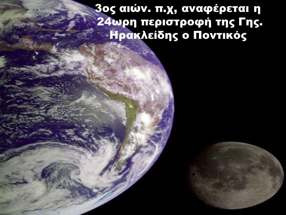 3ος αιών. π.χ, αναφέρεται η 24ωρη περιστροφή της Γης. Ηρακλείδης ο Ποντικός