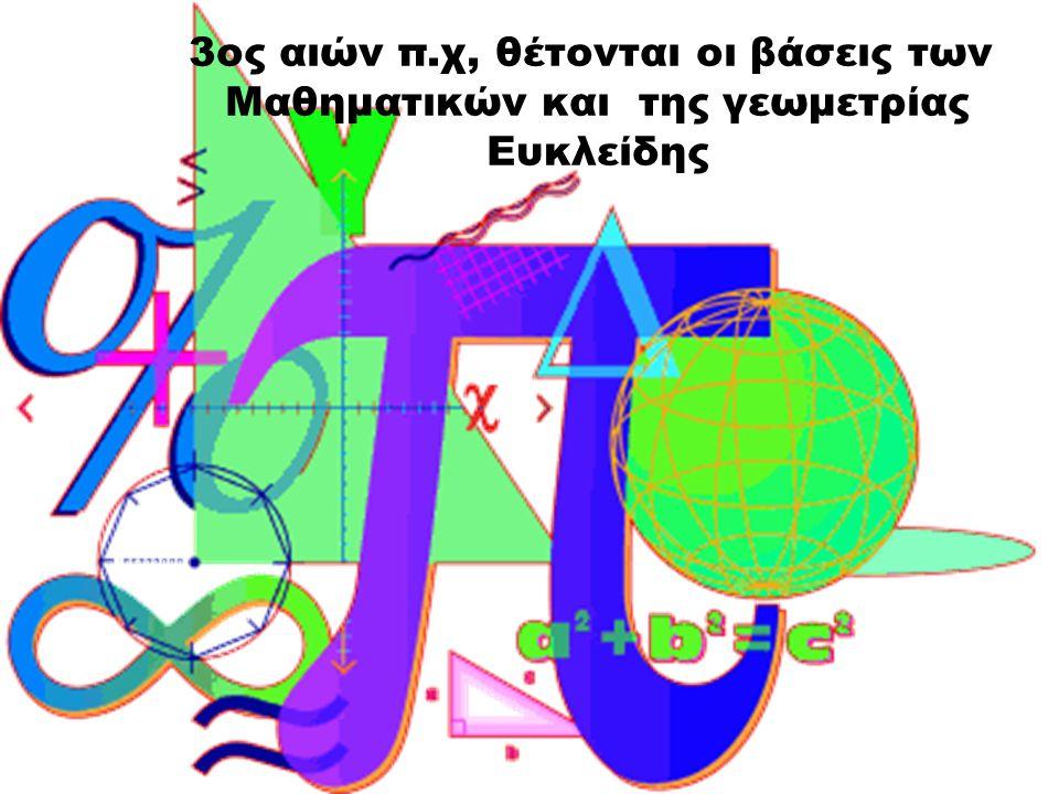 3ος αιών π.χ, θέτονται οι βάσεις των Μαθηματικών και της γεωμετρίας Ευκλείδης