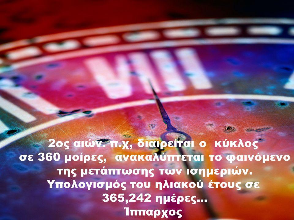 2ος αιών. π.χ, διαιρείται ο κύκλος σε 360 μοίρες, ανακαλύπτεται το φαινόμενο της μετάπτωσης των ισημεριών. Υπολογισμός του ηλιακού έτους σε 365,242 ημ