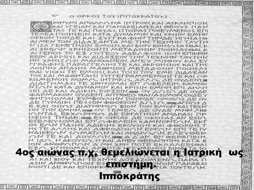 4ος αιώνας π.χ, θεμελιώνεται η Ιατρική ως επιστήμη. Ιπποκράτης
