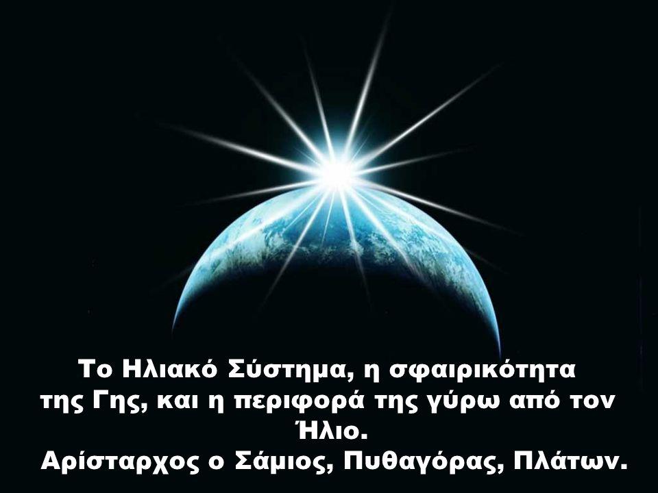 Το Ηλιακό Σύστημα, η σφαιρικότητα της Γης, και η περιφορά της γύρω από τον Ήλιο. Αρίσταρχος ο Σάμιος, Πυθαγόρας, Πλάτων.