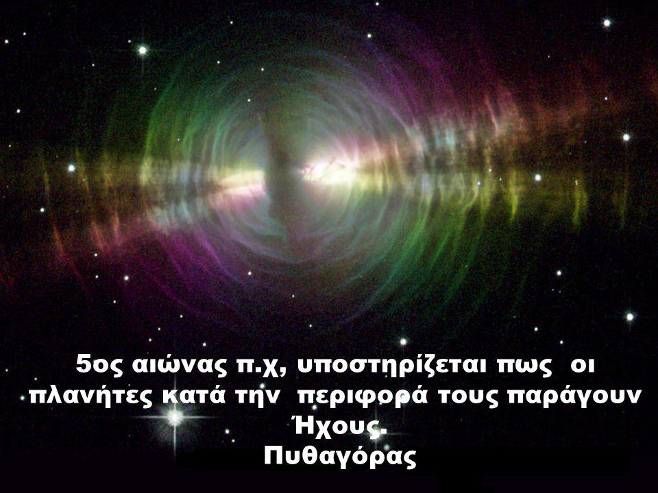 5ος αιώνας π.χ, υποστηρίζεται πως οι πλανήτες κατά την περιφορά τους παράγουν Ήχους. Πυθαγόρας