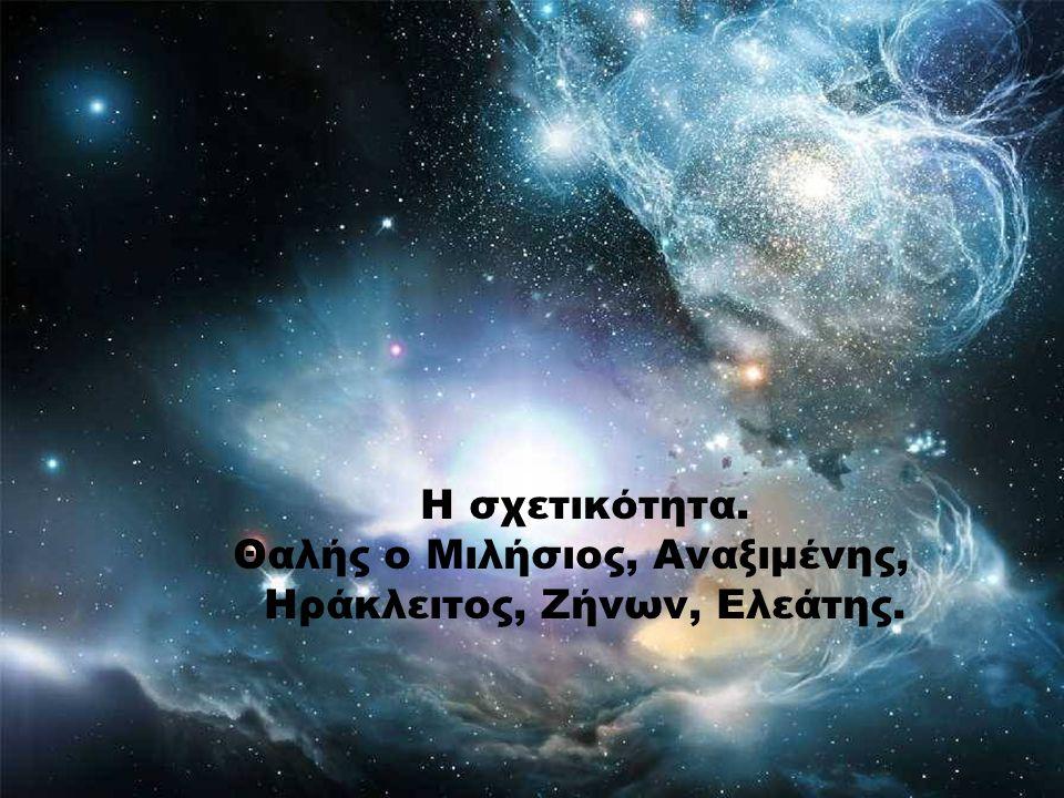 Αναφορές για την απόσταση της Γης από τα άλλα Ουράνια σώματα. Ίππαρχος