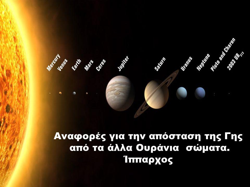 Αναφορά στον νόμο που ορίζει τις αποστάσεις των Πλανητών από τον Ήλιο. Πυθαγόρειοι