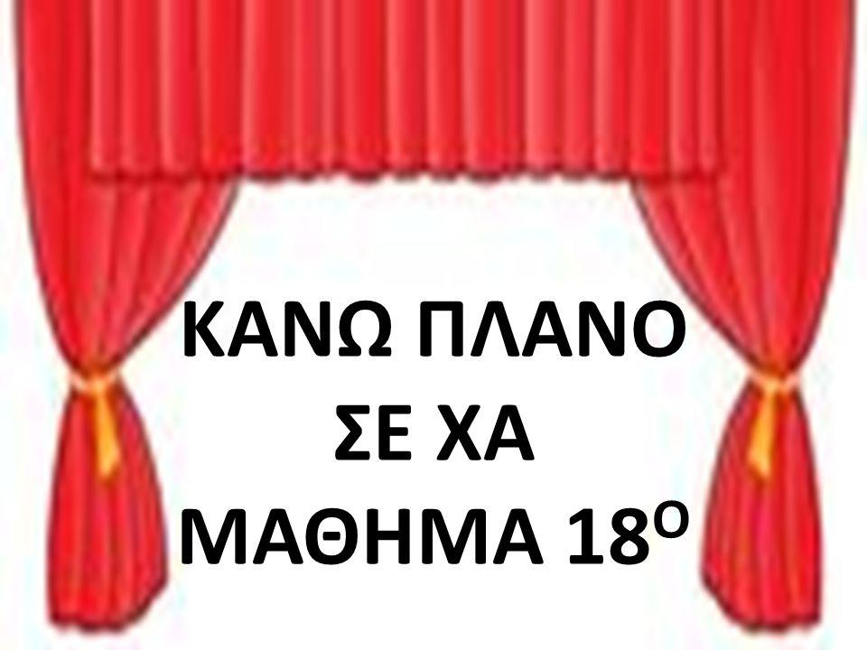ΚΑΝΩ ΠΛΑΝΟ ΣE XA ΜΑΘΗΜΑ 18 Ο