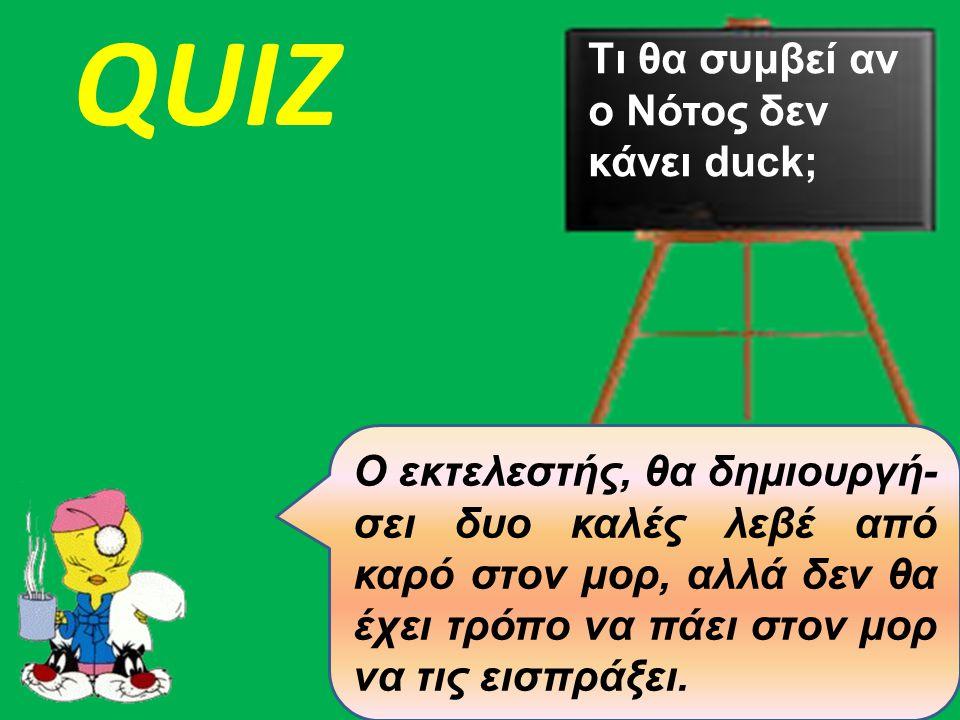 Tι θα συμβεί αν ο Νότος δεν κάνει duck; QUIZ O εκτελεστής, θα δημιουργή- σει δυο καλές λεβέ από καρό στον μορ, αλλά δεν θα έχει τρόπο να πάει στον μορ να τις εισπράξει.