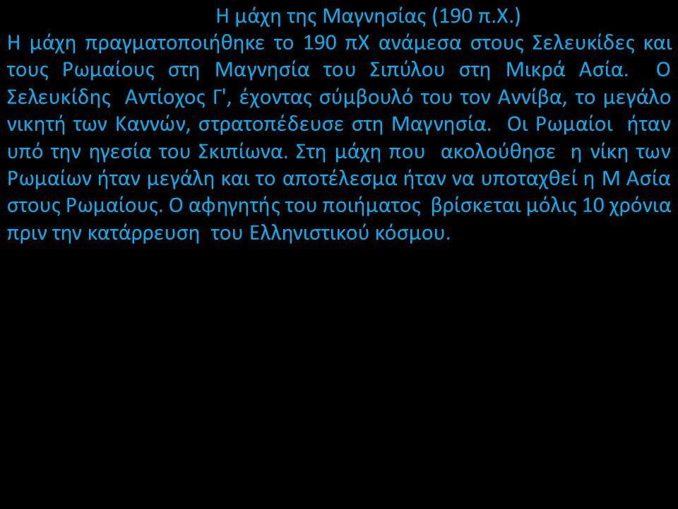 Η μάχη πραγματοποιήθηκε το 190 πΧ ανάμεσα στους Σελευκίδες και τους Ρωμαίους στη Μαγνησία του Σιπύλου στη Μικρά Ασία. Ο Σελευκίδης Αντίοχος Γ', έχοντα