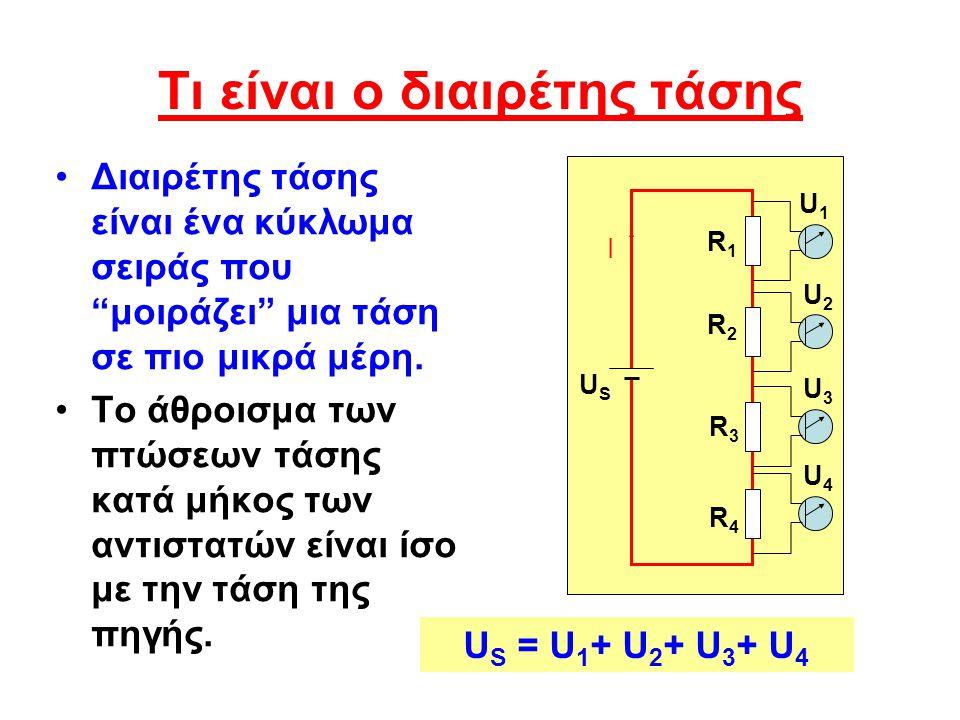 Τι είναι ο διαιρέτης τάσης Διαιρέτης τάσης είναι ένα κύκλωμα σειράς που μοιράζει μια τάση σε πιο μικρά μέρη.