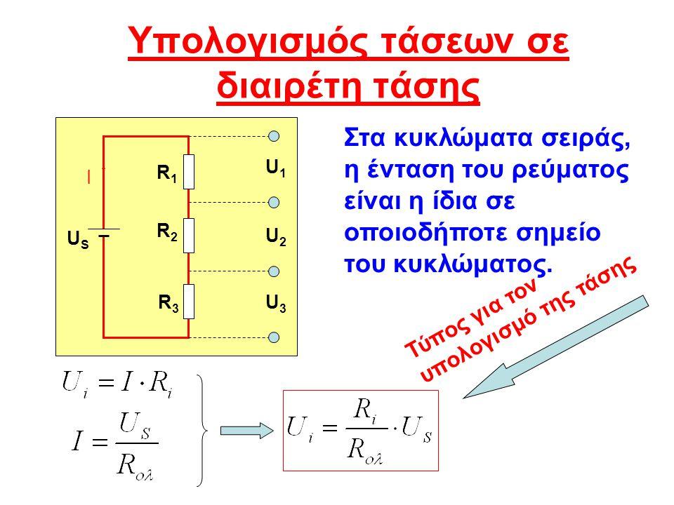 Υπολογισμός τάσεων σε διαιρέτη τάσης Στα κυκλώματα σειράς, η ένταση του ρεύματος είναι η ίδια σε οποιοδήποτε σημείο του κυκλώματος. R1R1 R2R2 R3R3 USU