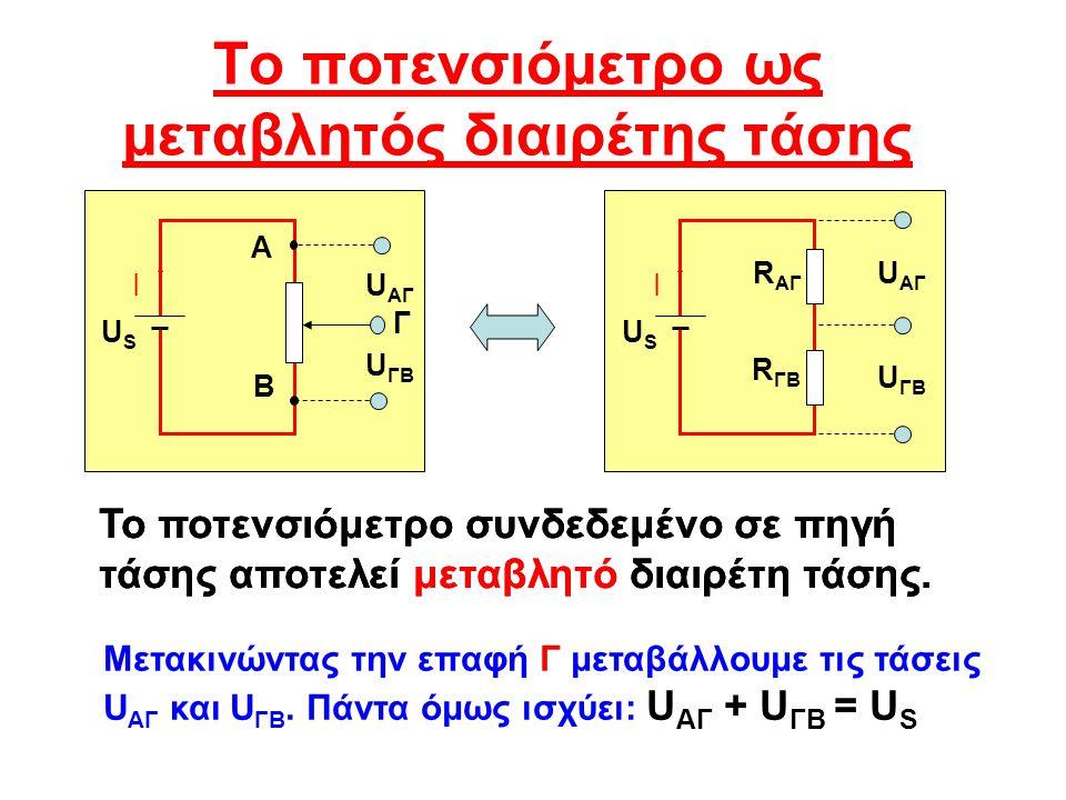Το ποτενσιόμετρο ως μεταβλητός διαιρέτης τάσης Το ποτενσιόμετρο συνδεδεμένο σε πηγή τάσης αποτελεί μεταβλητό διαιρέτη τάσης. R ΑΓ R ΓΒ USUS I U ΑΓ U Γ