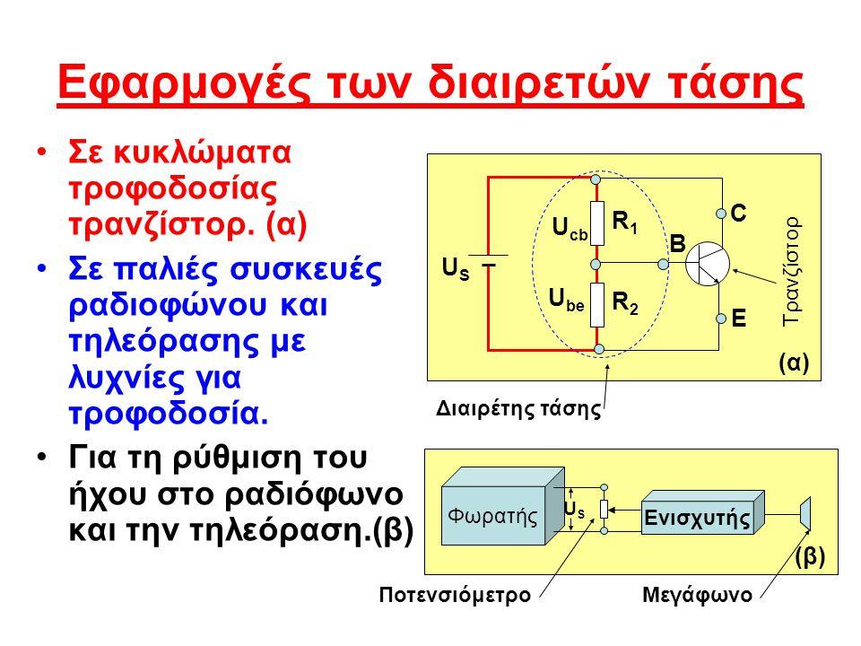 Εφαρμογές των διαιρετών τάσης Σε κυκλώματα τροφοδοσίας τρανζίστορ.