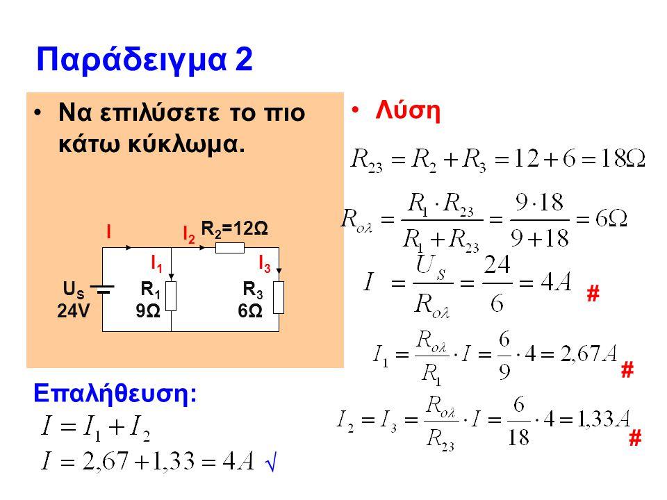 ΑΝΑΚΕΦΑΛΑΙΩΣΗ Απλοποίηση κυκλώματος Αναγνώριση τρόπου σύνδεσης αντιστατών ΜΕΙΚΤΑ ΚΥΚΛΩΜΑΤΑ ΑΝΤΙΣΤΑΤΩΝ Επίλυση Μεικτού κυκλώματος Σε σειρά και παράλληλα Απλοποίηση κυκλώματος R ολ I ολ Ισοδύναμη αντίσταση R ολ