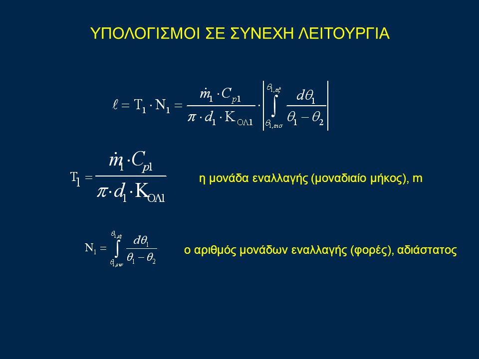 η μονάδα εναλλαγής (μοναδιαίο μήκος), m ο αριθμός μονάδων εναλλαγής (φορές), αδιάστατος ΥΠΟΛΟΓΙΣΜΟΙ ΣΕ ΣΥΝΕΧΗ ΛΕΙΤΟΥΡΓΙΑ