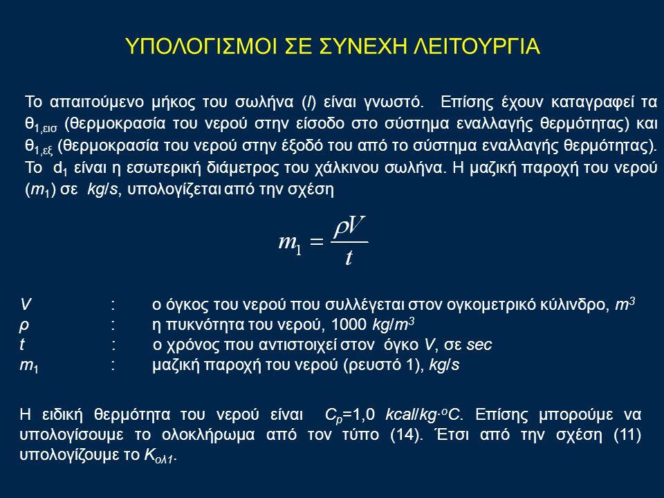 Το απαιτούμενο μήκος του σωλήνα (l) είναι γνωστό.