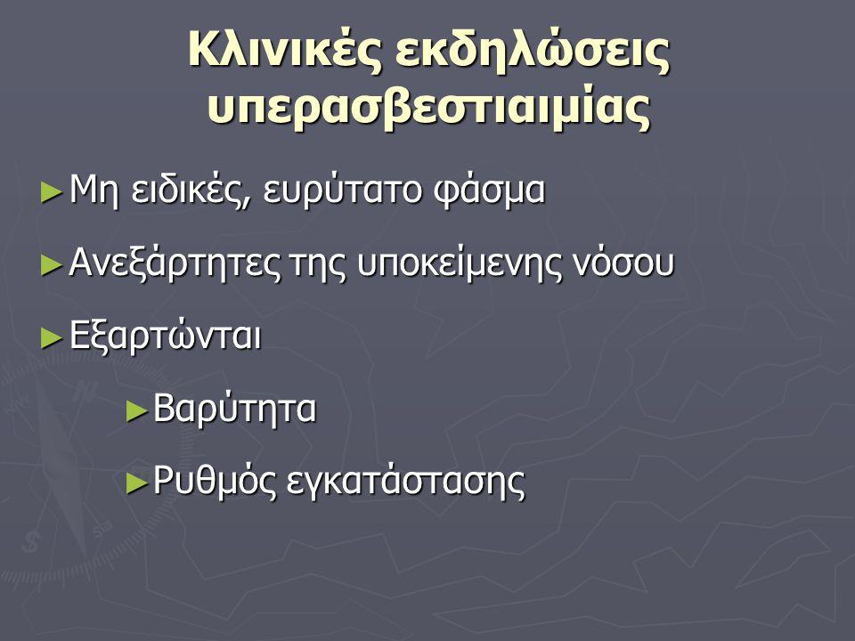 Υπερασβεστιαιμία σε ασθενείς με κακοήθεια (Αρ.