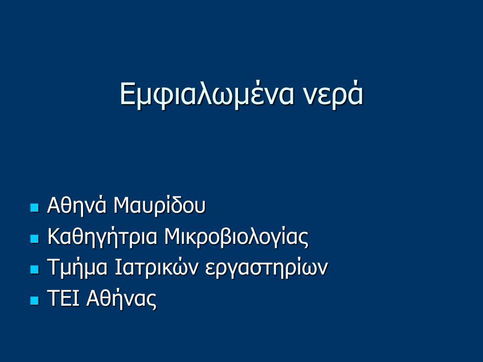 Eμφιαλωμένα νερά Αθηνά Μαυρίδου Αθηνά Μαυρίδου Καθηγήτρια Μικροβιολογίας Καθηγήτρια Μικροβιολογίας Τμήμα Ιατρικών εργαστηρίων Τμήμα Ιατρικών εργαστηρί