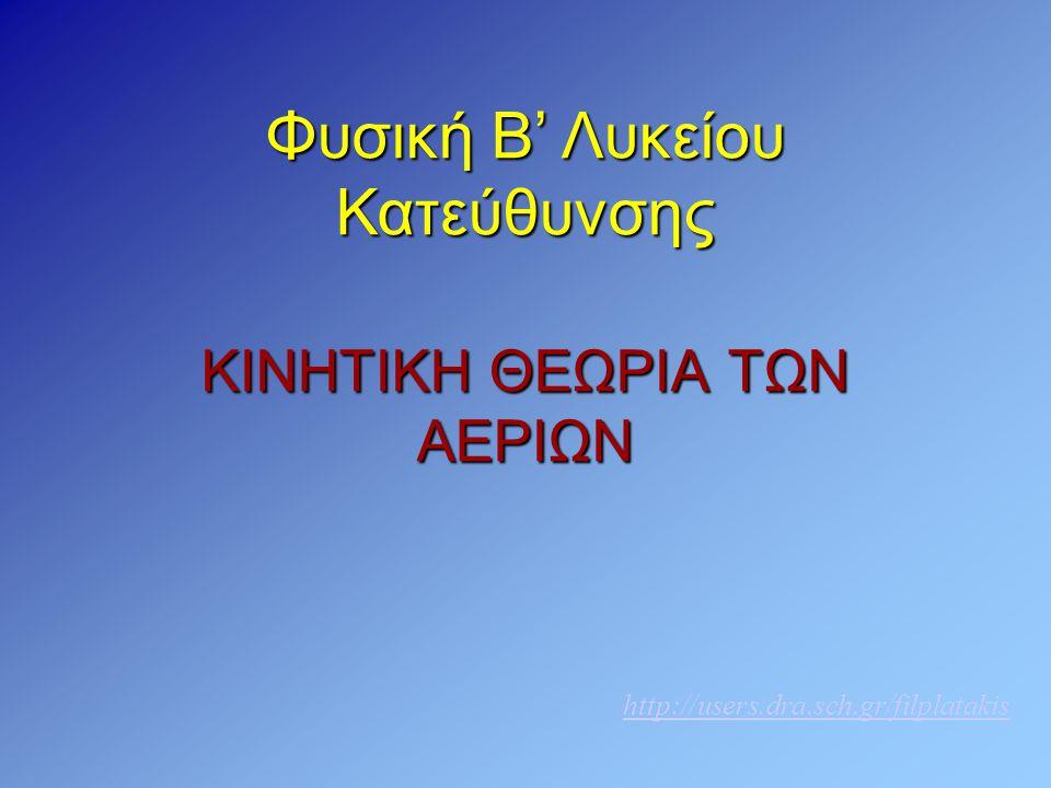 ΚΙΝΗΤΙΚΗ ΘΕΩΡΙΑ ΤΩΝ ΑΕΡΙΩΝ Φυσική Β' Λυκείου Κατεύθυνσης http://users.dra.sch.gr/filplatakis