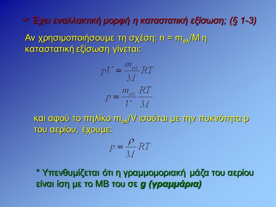  Έχει εναλλακτική μορφή η καταστατική εξίσωση; (§ 1-3) Αν χρησιμοποιήσουμε τη σχέση: n = m ολ /M η καταστατική εξίσωση γίνεται: και αφού το πηλίκο m